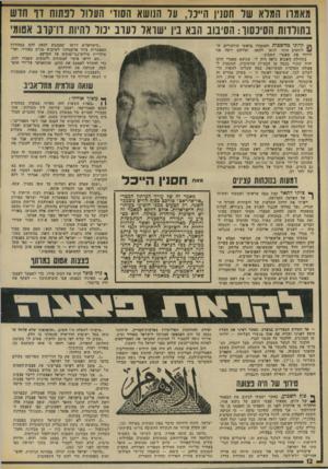 העולם הזה - גליון 1894 - 19 בדצמבר 1973 - עמוד 12 | וזאת, בהתחשב בשני גורמים: האחד — ישראל לא ערכה שום ניסויים בפצצות האטום שברשותה. והשני — ישראל יודעת — כפי שכל צד אחראי בעולם יודע — כי פצצות אטום אינן בחזקת