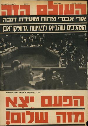 העולם הזה - גליון 1895 - 26 בדצמבר 1973