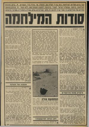 העולם הזה - גליון 1895 - 26 בדצמבר 1973 - עמוד 25 | אולם מה שאינו ידוע עד עצם היום הזה לרבים הוא, כי לא היה זה ניסיון הצליחה הראשון של צה״ל למערב תעלת־סואץ במילחמת יוס־הכיפוריס. … כלומר — שהמצרים ייסוגו חזרה אל