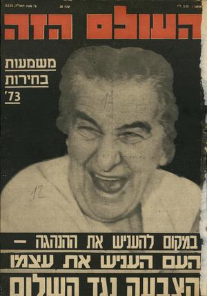 העולם הזה - גליון 1896 - 3 בינואר 1974