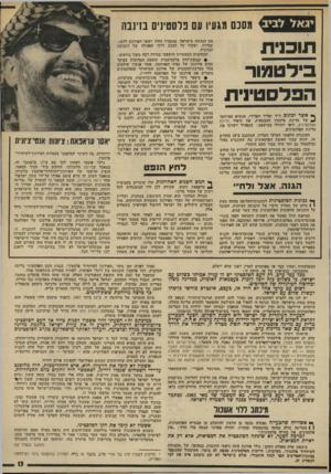 העולם הזה - גליון 1898 - 16 בינואר 1974 - עמוד 13 | השנייה: הכרתם במדינת־ישראל, כמדינה בעלת רוב יהודי, בתנאי כי תמלא את החלטת מועצת־הביטחון .242 השלישית: תביעה להקמת מדינה פלסטינית־עצמאית בגדה המערבית