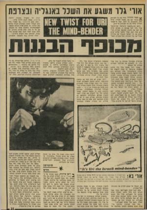 העולם הזה - גליון 1898 - 16 בינואר 1974 - עמוד 25 | ראיון זה רק הגביר את עוצמת התהודה לכוחותיו הנסתרים של אורי גלר. … זה קורה בכל מקום בו מגלים את אורי גלר לראשונה. … בסופו של דבר חוזר אורי גלר בכל מקום יעל אותם