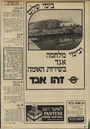 העולם הזה - גליון 1899 - 23 בינואר 1974 - עמוד 8   חיים הלי, ירושלים זנב שועלי שמשון הוצת ונם להרי חו שך. ברוך שפטרנו.
