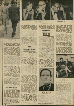 העולם הזה - גליון 1900 - 30 בינואר 1974 - עמוד 13 | קיסינג׳ר בז אז לניכסון, ולא הסתיר זאת. … קיסינג׳ר בינה אותו. … בין אלה, בלט קיסינג׳ר כענק אינטלק טואלי.