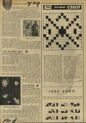 העולם הזה - גליון 1902 - 13 בפברואר 1974 - עמוד 6 | אלה כונסו בתום המילחמה והפכו לספר בשדות פלשת ,1948 רב־המכר הגדול ביותר באותם הימים.