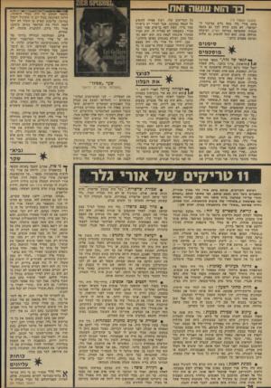 העולם הזה - גליון 1903 - 20 בפברואר 1974 - עמוד 20 | לא היה לזד, סוף.״ דרישותיו אלו שיל אורי גלר הביאו בסופו של דבר לקרע בין השניים, ואורי מצא לו אמרגן אחר, מיקי פלד מתיאטרון סולן. … בשלב מסויים החל איתן איילון