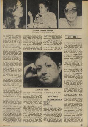 העולם הזה - גליון 1904 - 27 בפברואר 1974 - עמוד 20 | עדנה אוהבת את רחוב דיזנגוף. … ובכן — חזרה לרחוב דיזנגוף. זוג־נעליים בגלזרס — 180 לירות. … כעבור שבועיים לערך קנתה עדנה פ- ריטי-לבוש באיווניו, שוב ברחוב