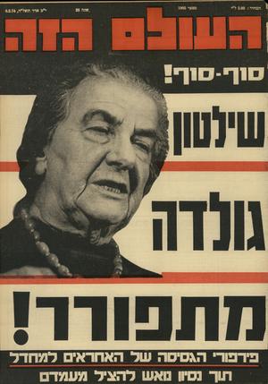 העולם הזה - גליון 1905 - 6 במרץ 1974