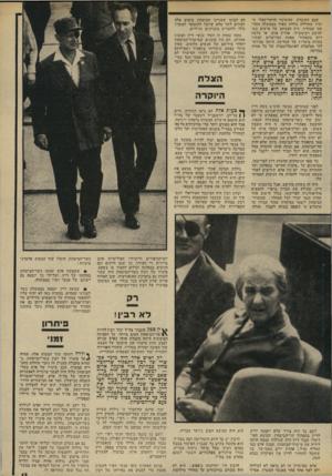 העולם הזה - גליון 1905 - 6 במרץ 1974 - עמוד 13 | היוקרה לפני שבועיים, כאשר הרגיש משה דיין כי חרב דמוקלם של ועדת-אגרנט מרחפת מעל לראשו, הוא הודיע במפתיע כי לא יכהן עוד בשר־ביטחון בממשלה הבאה. החשבון מאחורי
