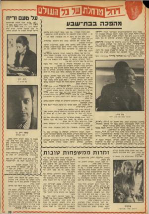 העולם הזה - גליון 1905 - 6 במרץ 1974 - עמוד 33 | את הוחסים בינינו לח׳ומר פיר־סומי.״ ׳כאשר התחתנה ריבקה זוהר, עם כיל קרנסקי, טכנאי־חשמל אצל פשנל, חל בחייה שינוי בכיוון הפוך לחלוטין. … בעלה האוהב של ריבקה זוהר,