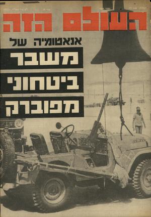 העולם הזה - גליון 1906 - 13 במרץ 1974