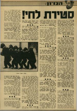 העולם הזה - גליון 1906 - 13 במרץ 1974 - עמוד 11   מעותי כלשהו במערכה זו. אמנם, בעצם קיומן הן עזרו לגולדה מאיר למנוע את הקמת ״ממשלת־ד,חירום״ — אך האם יש באמת הבדל גדול בין ממשלת •ממשלת גולד ה־דיין־גלילי לבין