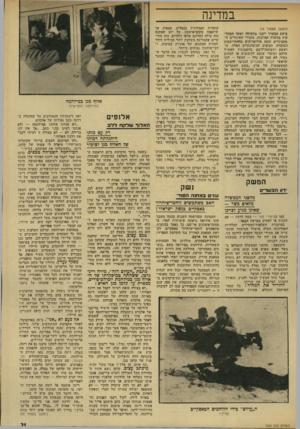 העולם הזה - גליון 1906 - 13 במרץ 1974 - עמוד 21   במדינה (המשך מעמוד ) 16 סיעת המערך ייצגו בוועידה ראשי המחל- קות בוועדה המרכזת, מזכירי האיגודים ה מקצועיים וכמה פוליטרוקים מההתיישבות העובדת. הבוסים המיפלגתיים