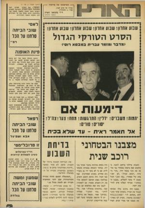 העולם הזה - גליון 1906 - 13 במרץ 1974 - עמוד 3   --ממישנתו של מייסדו --עתידו של אדם לפניו, עברו — מ א חוריו. ד״ר מלכיאל זוארץ (בעבר הרחוק) (המשך מעמוד ,2טור ) 1 הגב׳ תערוך האשה״ .את המדור מתוקה נופן־זוארץ,