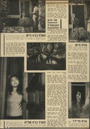 העולם הזה - גליון 1906 - 13 במרץ 1974 - עמוד 31   ״אנחנו לא מושלמים לה שכר, אבל כשהיא תחזור הביתה, נעזור לה להמ שיך בלימודים בארצה.״ האם יודעת טרודי נויימן שהיא מחזי קה במשרתת בעלת נתינות זרה, בתנאי ניצול שהם