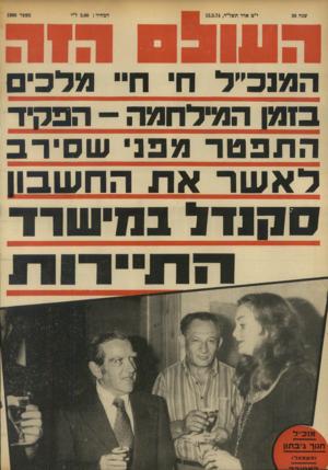 העולם הזה - גליון 1906 - 13 במרץ 1974 - עמוד 36   המנכ״ל חי חיי מדכי כזמן המילחמה -הפקיד התפטר מפני ש סי ר ב ד א שר את החשבון סקנדל