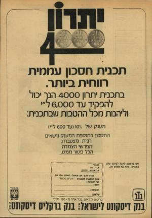 העולם הזה - גליון 1906 - 13 במרץ 1974 - עמוד 7   תכנית חסכון עממית רווחית ביותר. בתכנית יתרון 4000 הנך יכול להפקיד נלד 6,000ד״׳ וליהנות רוכל ההטבות שבתכנית: מענק של ־( 107 עד 600ל״י) החסכון בתוספת המענק