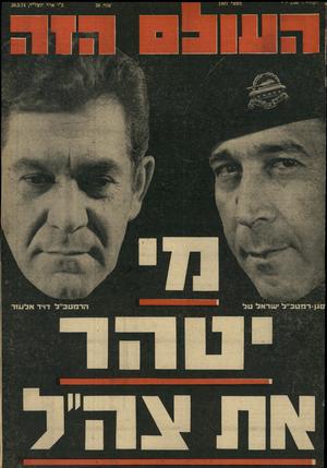 העולם הזה - גליון 1907 - 20 במרץ 1974 - עמוד 1 |