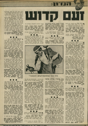 העולם הזה - גליון 1907 - 20 במרץ 1974 - עמוד 15 | 1ע קו ־ ת ט ך* תחיל כזה מוטי אשכנזי. הוא תיכנן 1ן זאת עוד בשעה שיישב במעוז. אחריו באו אסא קדמוני ור,צנחנים, ואחריהם גדוד שלם, על מפקדיו וחייליו. נראה כאילו