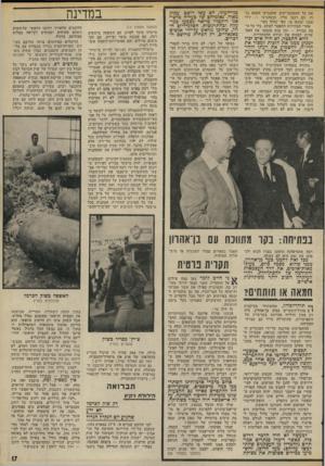 העולם הזה - גליון 1907 - 20 במרץ 1974 - עמוד 17 | את כל העסקנצ׳יקים שהצביעו דופעם נגדו. הם רכבו עליו, וכשהגיעו — ירדו ממנו ובעטו בו. כפי שהיה צפוי. אחרי הבחירות התפטר לפתע, בלי כל סיבה סבירה — וכך מנע מעצמו את
