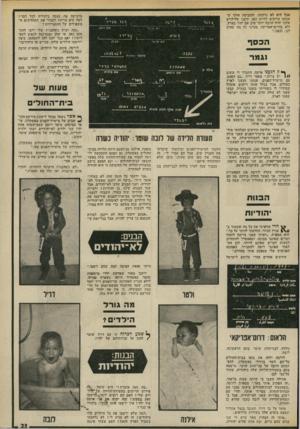 העולם הזה - גליון 1907 - 20 במרץ 1974 - עמוד 23 | יאבל היא לא נרתעה, והסכימה איתי שאנחנו צריכים לחיות כאן. ידענו שלילדים שלנו יהיה הרבה יותר טוב אם יהיו בארץ, ולא בדרום־אפריקה. מכרנו כל מה שהיה לנו, ובאנו.״ דו
