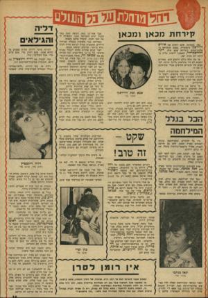 העולם הזה - גליון 1907 - 20 במרץ 1974 - עמוד 33 | קירחת מכאן ומכאן כאן, בתמונה, אתם רואים את אירים דווידפקו היפהפייה, בטכס הכתרתה כ־מלכת־המים, כשלידה אמא שלה, רינה רווידסקו״לוי, שאפשר לראות עליה ש־היתר, לא