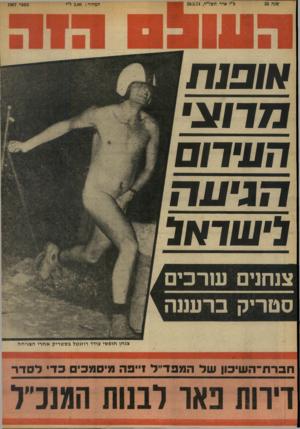 העולם הזה - גליון 1907 - 20 במרץ 1974 - עמוד 36 | אום 1ת ה רו ע׳ העירום הגיעה לישראל צנחנים שרכים סטריק ברעננה צנחן חופשי עודד רוזנטל בסט רי ק א חרי ה צני ח ה
