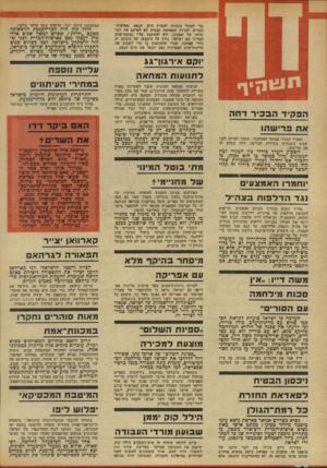העולם הזה - גליון 1907 - 20 במרץ 1974 - עמוד 4 | כדי לפעול בעזרתו להסרת חרם הנפט מארצות־הפרית. למרות שסאדאת הבטיח לא לפרסם את דבר קיומו של המכתב, ולא להסתמך עליו במשא־ומתן המדיגי עם ישראל. נודע על הימצאו של