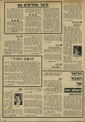 העולם הזה - גליון 1907 - 20 במרץ 1974 - עמוד 9 | עוד שאחת מצלעות המשולש הופקדו על ההסברה. ואכן הוכיח לנו צמד החמד שהינו פתוח לריחשי־ליבו של העם הזה וחזר למכרות המלח ׳עיל־מנת שלא להניח לדפיטיסטים שגרמו לאסון