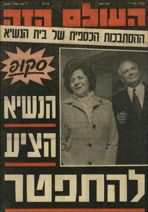 העולם הזה - גליון 1908 - 27 במרץ 1974