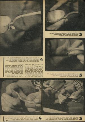 העולם הזה - גליון 1908 - 27 במרץ 1974 - עמוד 35 | 1188 ״לאט-לאט,״ אומר הקוסם, בחקוהו אה שיטונו של אורי גלר. הוא משפשף בעדינות רבה, כדי שהמזלג לא יישבר מוקדם מדי. … הקריין ביקש ממיליוני ה צופים לשים היטב לב מה