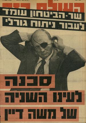 העולם הזה - גליון 1909 - 3 באפריל 1974