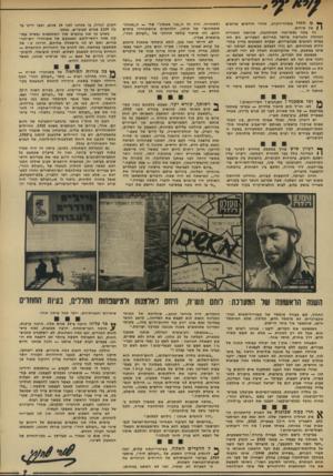 העולם הזה - גליון 1909 - 3 באפריל 1974 - עמוד 28 | בי באותה עת עצמה — במאי — 1950 הופיע סיפרי ״הצד השני של המטבע״ ,בו תיארתי את הצד השני של מילחמת״העצמאות( .את הצד הראשון תיארתי בספרי הקודם ,״בשדות פלשת 1948