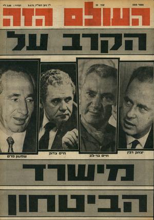 העולם הזה - גליון 1910 - 9 באפריל 1974