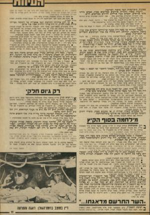 העולם הזה - גליון 1910 - 9 באפריל 1974 - עמוד 11 | מסקנות תיאורטיות לגבי מיבנה השילטון. לוועדה נמסרו דחקירה אירועים מסויימיס מאוד, שבהם נהרגו אלפי כני-אדם, ושכחם פעלו אזרחים וחיילים מסויימים, חיים. אחת הדמויות