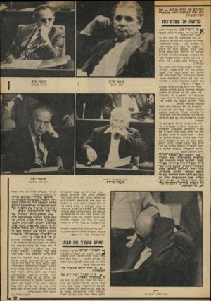העולם הזה - גליון 1910 - 9 באפריל 1974 - עמוד 13 | הביניים של ועדת אגרנט — אין הוא יכול להמשיך יותר בתפקידו כשר־הכיטחון. … חיים בר-לב קשור קשר הדוק לאירועי מילחמת יום־הכיפורים, שמו מזוהה עם קו מעוזי התעלה ועם