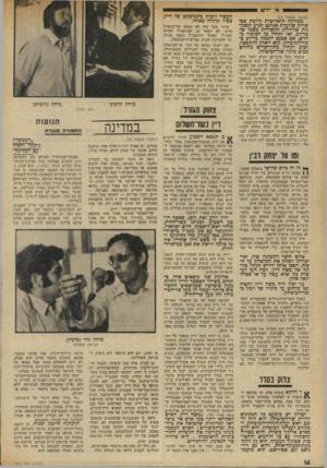 העולם הזה - גליון 1910 - 9 באפריל 1974 - עמוד 16 | 1מ ׳׳רש (המשך מעמוד )13 מבחינה תיאורטית קיימת אפשרות שוועדת אגרנט תגיע למסקנות שליליות הקשורות כשמו של בר-לב, ואז יתחיל בל הסיפור מחדש, אם אמנם יתמנה כר-לב כ