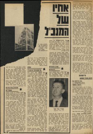 העולם הזה - גליון 1910 - 9 באפריל 1974 - עמוד 17 | בשבועות האחרונים, לאחר דיונים פני מיים בין החברים, התגבשה תוכנית הפעולה סופית. כעת תמקד התנועה את מאבקה בשני נושאים: אחריותם הציבורית של ניבחרי העם, ודוגמה