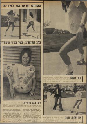 העולם הזה - גליון 1910 - 9 באפריל 1974 - עמוד 18 | ספורט חד שבא למדינה: בלב תד א בי ב, בצל בנייני מיש ודיג מיו׳ גוטמן ארבעה זוגות גרביים ליום נקרעים ליפהפייה הצעירה מירי גוטמן, חלוצת מחליקות הסקטים בישראל, בעת