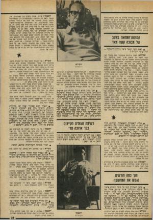 העולם הזה - גליון 1910 - 9 באפריל 1974 - עמוד 21 | ׳יוכט׳מן: פיזית, אנחנו ׳נוצרנו יבין האחרונים. אני, למשל, רואה את מיילחמת יום־יד,כיפורים רק כקטאליזטוד דרמטי ביותר, שפשוט עזר לתת את ר,״שוק״ האחרון שעזר