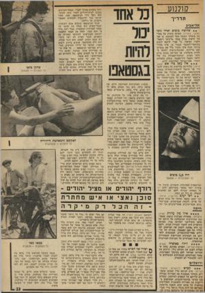 העולם הזה - גליון 1910 - 9 באפריל 1974 - עמוד 23 | קולנוע תדריך ת ל ־ אגי ב שלושה טובים ואחד נוכל (אלנבי, איטליה) :הקרנה חוזרת של מער בון איטלקי העומד מעל לממוצע, בו אפשר לראות מניין צמחו טרייניטי ויוצאי-