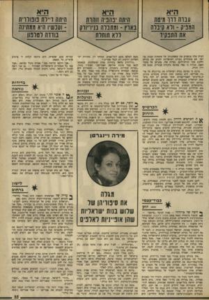 העולם הזה - גליון 1910 - 9 באפריל 1974 - עמוד 35 | אימהות וסניות גם- לעזוב את בתיהן ׳בהגיען אל מחוז* אכזרית, ממנה אין דמיון אלה מנפחים את שאפתנותן של יחד. הם מעודדים נערות ישראליות וללכת אחר הזיות־ל״פן. נערות
