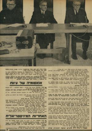 העולם הזה - גליון 1910 - 9 באפריל 1974 - עמוד 9 | כפסוק זח, ומכונסים שני הגורמים האלה יחדיו, ללא א פלייה. אולם סדו״ה !נעשית לא רק ואבחנה עניינית — הגורמים הצבאיים לחוד, והגורמים ״האזרחיים״ לחוד — אלא גם אבחנה