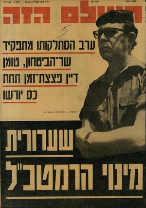 העולם הזה - גליון 1911 - 17 באפריל 1974