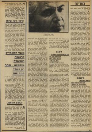 העולם הזה - גליון 1911 - 17 באפריל 1974 - עמוד 12 | ״ אילו קיבלו שלושת שופטי בית־המ״שפט העליון את עתירתו של האלוף שמואל (״גורודי ש״) גונן נגד ועדת אגרנט (העולם הזה ,) 1910 היה המוסד המי׳שפטי העליון ,נמצא במצב