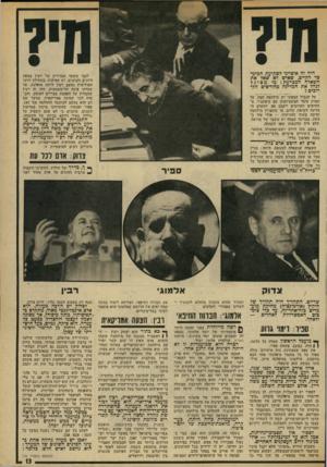 העולם הזה - גליון 1911 - 17 באפריל 1974 - עמוד 13   לגבי מקומו המדוייק של רבין במפת היונים ו מיצי ם, יש ספיקות. בתחילת דרכו הפוליטית נחשב רביו ליונה מופלגת. אך עמדתו אינה חד־משמעית. היה זה ר בין שהמליץ על הפצצת