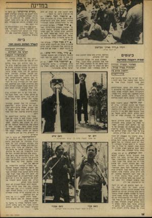 העולם הזה - גליון 1911 - 17 באפריל 1974 - עמוד 14   במדינה טרפו למסכת אחת, אף שאיש לא חילק את הנושאים מראש. בין השאר : פרופסור חלטה גראב :״יש שיתוף־פעולה ׳מצויין בין הקיצוניים ב שני המחנות. הלוואי והיה קיים