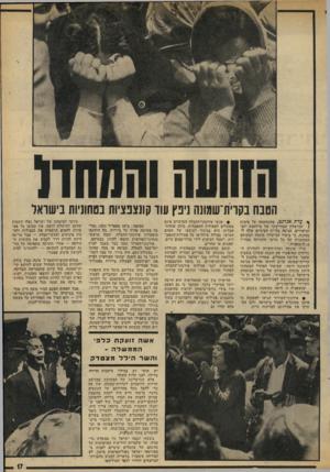 העולם הזה - גליון 1911 - 17 באפריל 1974 - עמוד 17   הטבח בקרית־שמונה ]ינץ עוד קתצפציות בטחוניות בישראל ף עדת אגרנט, שהתחקתה על סיבות הכישלון המודיעיני של מילחמת יום־ הכיפורים, הגיעה בדו״ח הביניים שלה ל מסקנה, כי