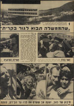 העולם הזה - גליון 1911 - 17 באפריל 1974 - עמוד 18   הגבעה, במרחק שיבעה קילומטר מגבול לבנין, ממנה ירדו שלושה המחבלים־הרוצחים, שחדרו ביום חמישי, ה־ 11 באפריל, לקריית־שמונה, במטרה לרצוח ילדים רבים, ככל שיעלה נידם.
