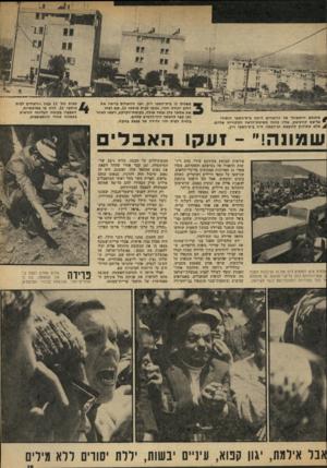 העולם הזה - גליון 1911 - 17 באפריל 1974 - עמוד 19   0תחנתם הראשונה של הרוצחים היתה בית״הספר היסודי על־שם קורצ׳אק, אליו בוונה משימת־הרצח המקורית שלהם. 4אלא שתודות לחופשת חג־הפסח היה בית״הספר ריק. משגילו כי